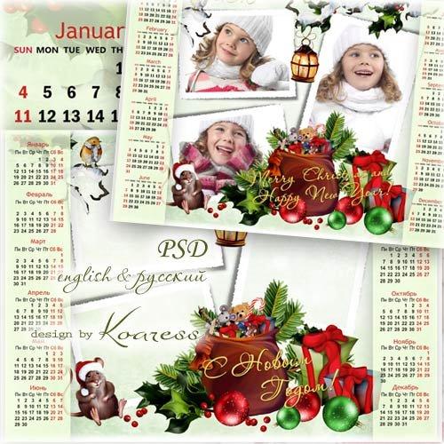 Календарь на 2015 год с рамкой для фото - Новогодние подарки ищем мы под ел ...