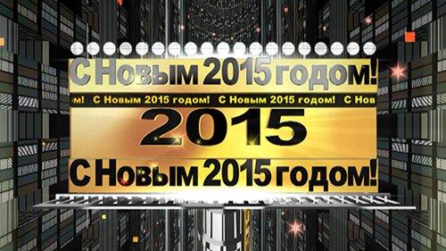 Новогдний футаж - С 2015 Годом !