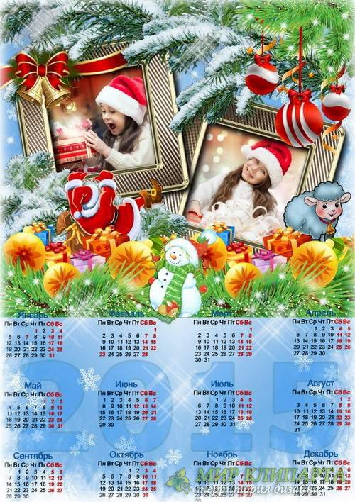 Новогодний календарь с рамкой для 2-х фото - Волшебство праздника