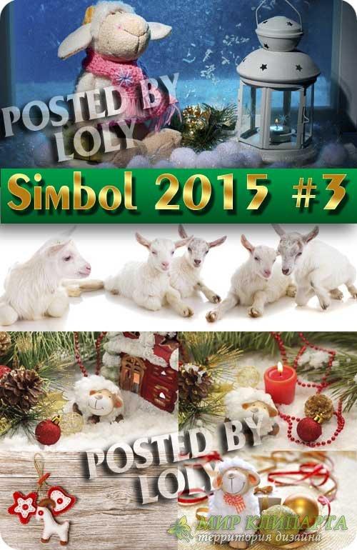 Овца - Символ 2015 Года #3 - Растровый клипарт