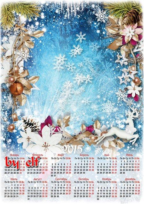 Новогодний календарь - рамка 2015 - Пусть Новый год наполнит радостью сердц ...