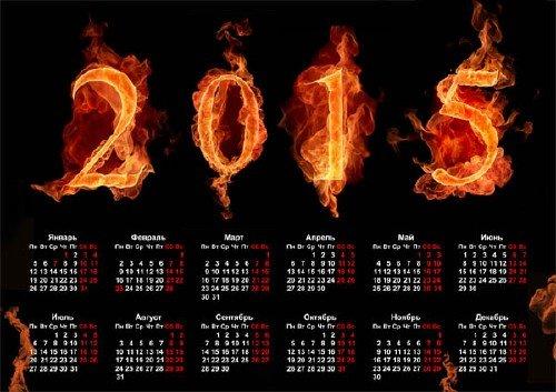 Календарь настенный - Огненные цифры