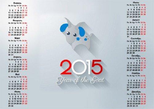 Красивый календарь - Год козы