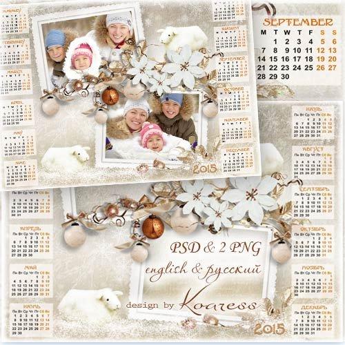 Календарь на 2015 год с рамкой для фотошопа - Снежные овечки