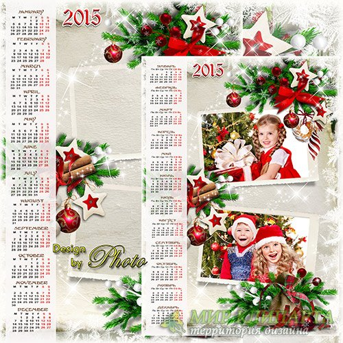 Календарь - рамка на 2015 год - Канун Рождества
