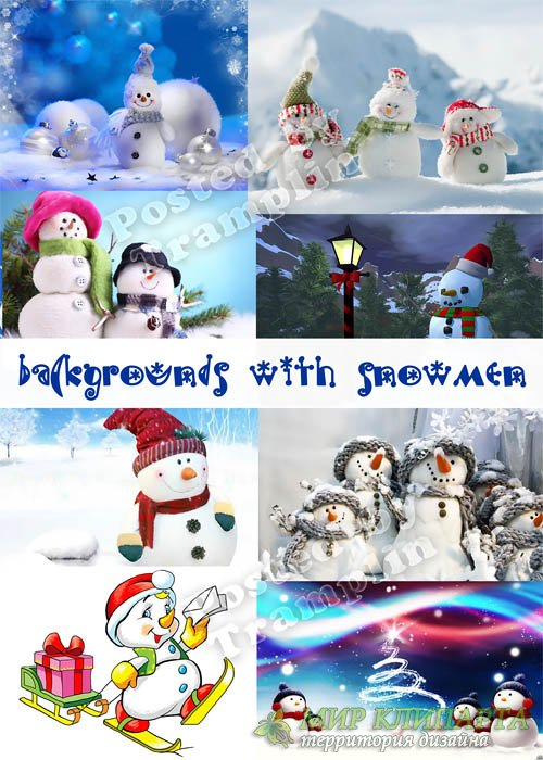 Новогодний фоны со снеговиками – Я стою в красивой позе