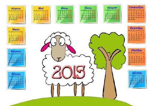 Забавная овечка - Календарь на 2015 год