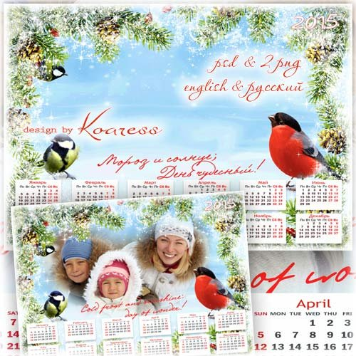 Календарь на 2015 год с рамкой для фото - Мороз и солнце