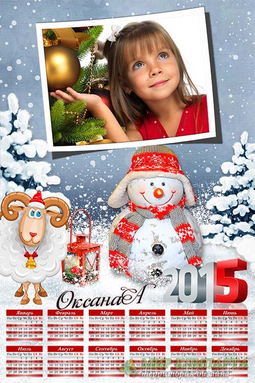 Календарь на 2015 год – Год  барашка