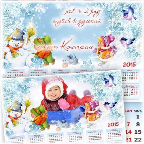 Детский календарь-рамка на 2015 год - Снегопад, снегопад, есть работа для р ...