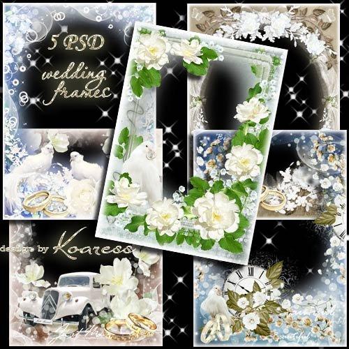 Набор свадебных рамок для фотошопа для фото жениха и невесты - Свадебный бу ...