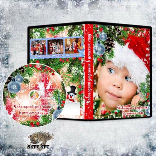 Обложка и задувка DVD - Как я провел зиму