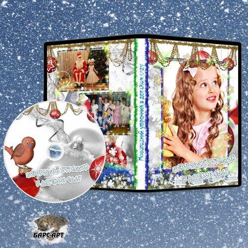 Обложка и задувка DVD - Прекрасное рождественское настроение
