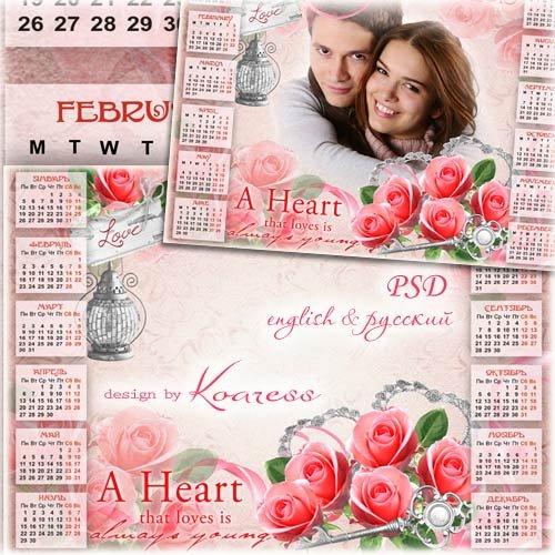 Романтический календарь с рамкой для фото - Любящие сердца