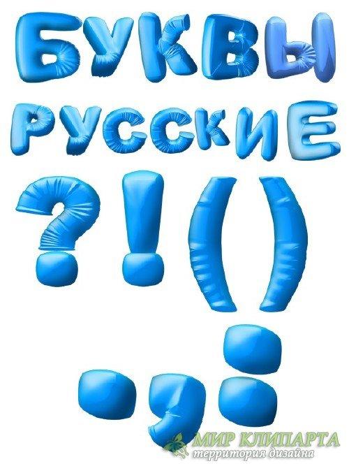 Алфавит: Русские буквы (прозрачный фон)