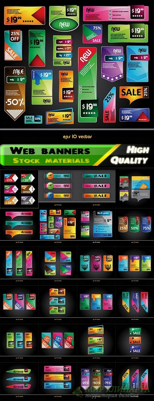Shapes and web banners for sell in vector from stock - 25 Eps