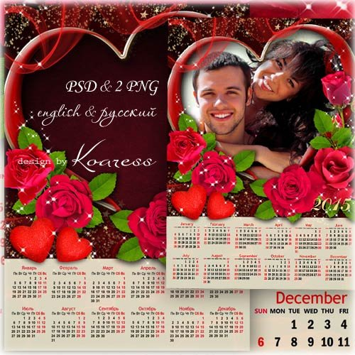 Календарь на 2015 год с рамкой для фотошопа к Дню Всех Влюбленных - Алые ро ...