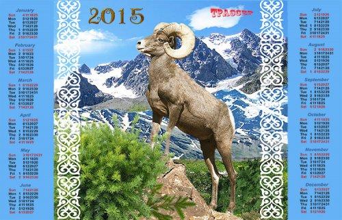 Настенный календарь на 2015 год – Год козы. Архар